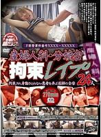 「F県警事件番号XXXX-XXXXX 産婦人科・分娩台拘束レイプ 拘束され身動きとれない患者を弄ぶ医師の全容 24人」のパッケージ画像
