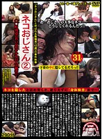 「ネコおじさん」と呼ばれる無職男(43歳)の事件映像 ネコおじさん2 ○○町周辺の若い女性や少女31人が被害に! ダウンロード