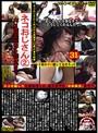 「ネコおじさん」と呼ばれる無職男(43歳)の事件映像 ネコおじさん2 ○○町周辺の若い女性や少女31人が被害に!