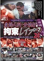 F県警事件番号XXXX-XXXXX 産婦人科・分娩台拘束レイプ2 拘束され身動きとれない患者を弄ぶ医師の全容