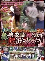 夏休み自然体験スクールで起きた悲劇 森の中で衣服を剥ぎ取られ犯された少女たち あの村に足を踏み入れてはならない…。