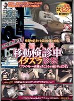 (tash00103)[TASH-103] ニセ医師の事件簿 移動検診車で全国の女性が被害に!! 産婦人科移動検診車 イタズラ診察 「プライバシー保護の為こちらの検診車にどうぞ」 ダウンロード