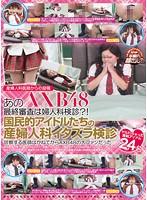 産婦人科医師からの投稿 あのAXB48最終審査は婦人科検診?!国民的アイドルたちの産婦人科イタズラ検診 診察する医師はかねてからAXB48の大ファンだった…。