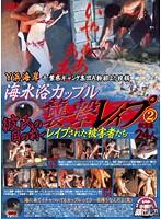 千葉県ギャング集団A幹部より投稿 Y浜海岸 海水浴カップル襲撃レイプ2 彼氏の目の前でレイプされた被害者たち…被害者24人
