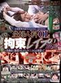 K県警事件番号XXXXX-XXXXX 産婦人科OL拘束レイプ 24人 一流商社に勤務するエリートOLたちが被害に!