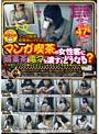 投稿者遊遊太郎 マンガ喫茶従業員のイタズラ マンガ喫茶の女性客に媚薬茶と電マを渡すとどうなる? 「そのドリンクを飲んでオナニーをガマンできる女性はいない!」
