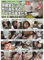 (tash00146)[TASH-146] 投稿者ヒデさん 保健室ベッドで性行為をするレズ女子校生たち 先生がいない保健室は私達の秘密の花園!48人 ダウンロード