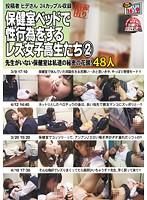 (tash00156)[TASH-156] 投稿者ヒデさん 保健室ベッドで性行為をするレズ女子校生たち2 先生がいない保健室は私達の秘密の花園!48人 ダウンロード