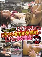 (tash00171)[TASH-171] 人体への使用など言語道断!産婦人科医師が犯した悪戯! 新薬テストと偽り「ブタ・ウシ家畜用発情剤」を注入された女子校生たち 淫乱狂乱と化した女子校生24名 ダウンロード