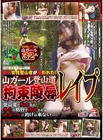 (tash00177)[TASH-177] 山小屋従業員からの投稿 美人女性登山者が狙われた!山ガール登山道 拘束陵辱レイプ 登山道で拘束され辱めの格好で陵辱される山ガールに助けは来ない… ダウンロード
