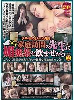 (tash00191)[TASH-191] 少年のお父さんがした悪戯 父子家庭訪問の先生に媚薬茶を飲ませたら…2「こんなに効果が!?先生たちの猛烈な性欲を止めてくれ!」 ダウンロード