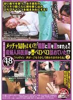 (tash00193)[TASH-193] 産婦人科医師より投稿 メッチャ気持ちいい?!「陰部に薬を塗ります」と言った産婦人科医師が実はペロペロ舐めていた!?2「ハァアァン 声が…」「もう少しで終わりますからね」48名 ダウンロード