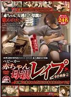 (tash00197)[TASH-197] S県警未解決事件番号XXXX-XXXXX 犯人関係者より投稿 ベビーカー赤ちゃん母親レイプ事件映像2 「お願い!赤ちゃんだけには手を出さないで!!」 ダウンロード