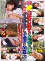 (tash00213)[TASH-213] 産婦人科医師より投稿 中●生はじめての産婦人科 イタズラした医師の全容2「顔に似合わずもう毛も生え揃ってきてるんだね」「何か大きなモノが、うっ痛い!」 ダウンロード