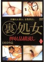 (tbv001)[TBV-001] 裏処女 押収品横流し ダウンロード