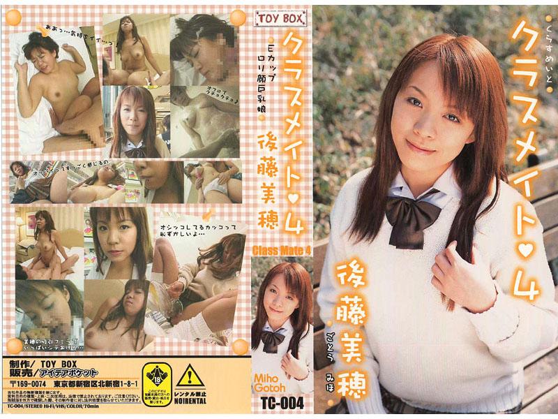 ホテルにて、ロリの女子校生、後藤美穂出演の顔射無料美少女動画像。クラスメイト 4