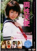 (tcd02)[TCD-002] 両性天使 ダウンロード