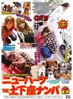 「ニューハーフTHE土下座ナンパin東京」のパッケージ画像