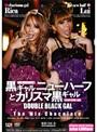 黒ギャルニューハーフとカリスマ黒ギャル ~DOUBLE BLACK GAL~