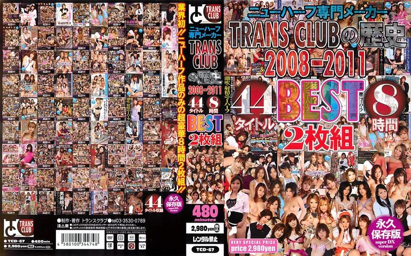 TRANS CLUBの歴史 2008〜2011 44タイトルBEST8時間