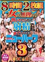3P・4P,ニューハーフ,ベスト・総集編,手コキ,痴女,