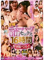 至極のニューハーフ射精セックス16時間 特別版ベスト!! ダウンロード