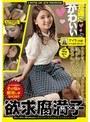 欲求腐満子 アイラ(20歳) 今まで普通のエッチに満足してました。私が知らないエッチってあるんですか?