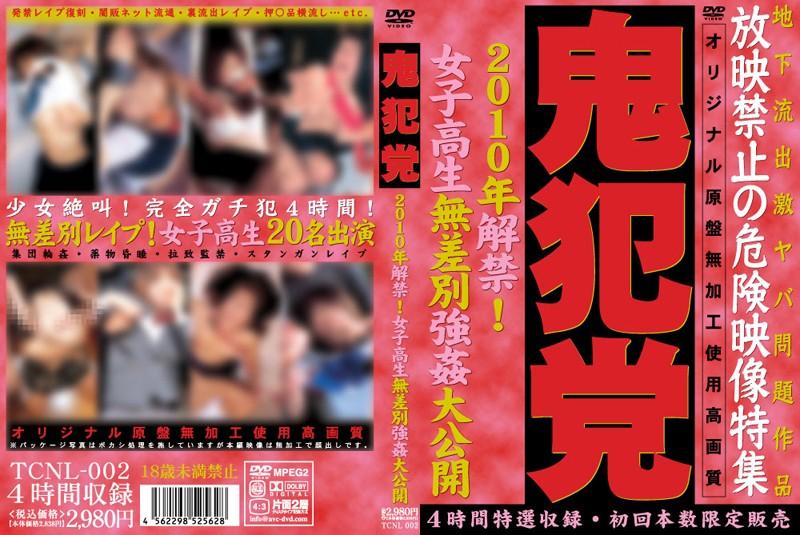 (tcnl00002)[TCNL-002] 鬼犯党 2010年解禁!女子校生無差別強姦大公開 ダウンロード