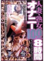 (tdrx001)[TDRX-001] 人妻・熟女オナニー100人 8時間 ダウンロード