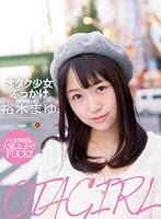 「OTAGIRL オタク少女 裕木まゆ」のパッケージ画像