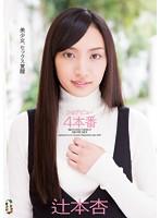 「2ndデビュー4本番 辻本杏」のパッケージ画像