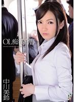 (team00033)[TEAM-033] OL痴漢白書 中川美鈴 ダウンロード