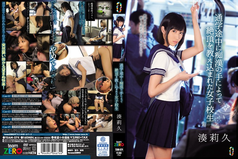 team074「通学途中に痴漢の手によって絶頂を教え込まれた女子校生 湊莉久」(teamZERO)