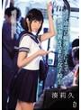 通学途中に痴漢の手によって絶頂を教え込まれた女子校生 湊莉久