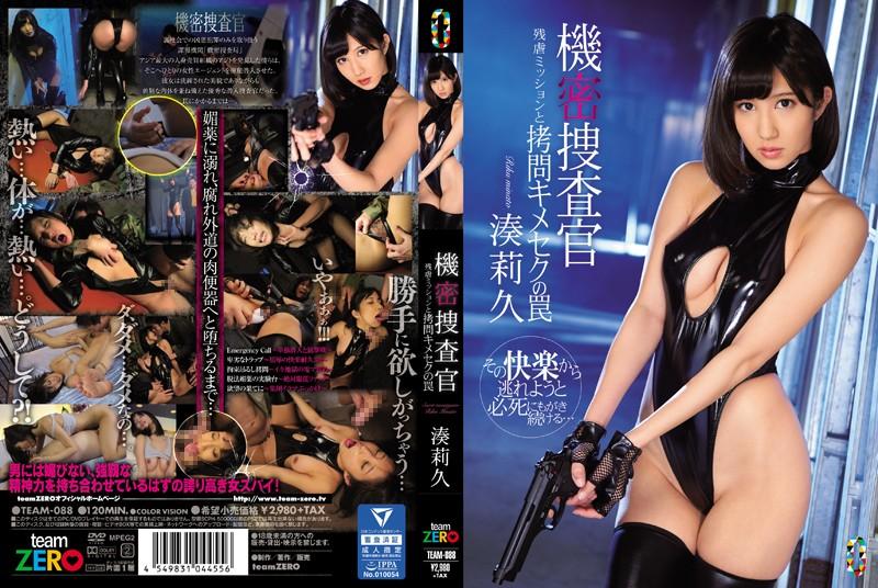[TEAM-088] 機密捜査官 残虐ミッションと拷問キメセクの罠 湊莉久