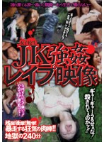 JK強姦レイプ映像 ダウンロード