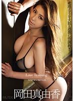 Love Training 岡田真由香