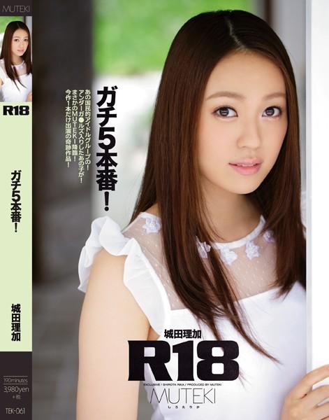 【独占】【新作】R18 ガチ5本番! 城田理加