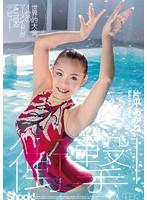 衝撃!世界的大会1位のマーメイドがMUTEKIデビュー! 片平あかね ダウンロード