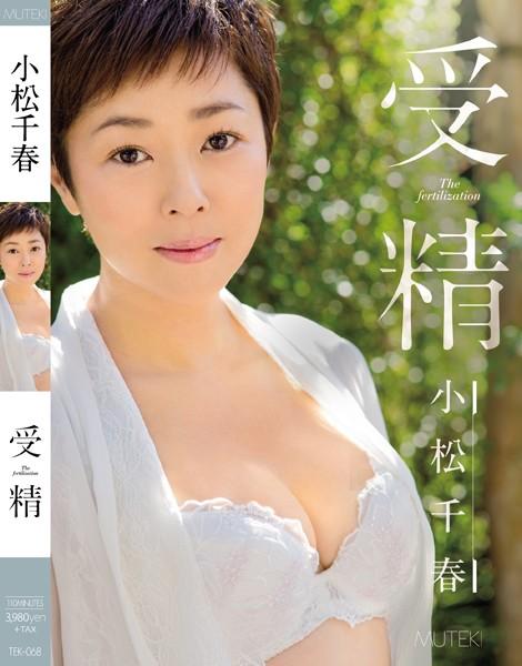 tek068「受精 小松千春」(MUTEKI)