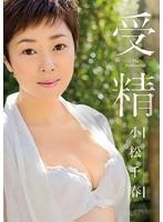 小松千春/受精/DMM動画