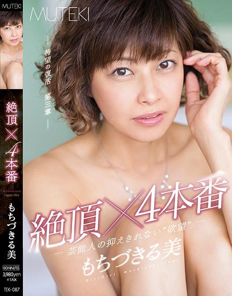 スレンダーの芸能人、もちづきる美出演のsex無料熟女動画像。絶頂×4本番 もちづきる美