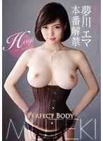 【独占】【最新作】PERFECT BODY 着エロアイドル夢川エマ本番解禁