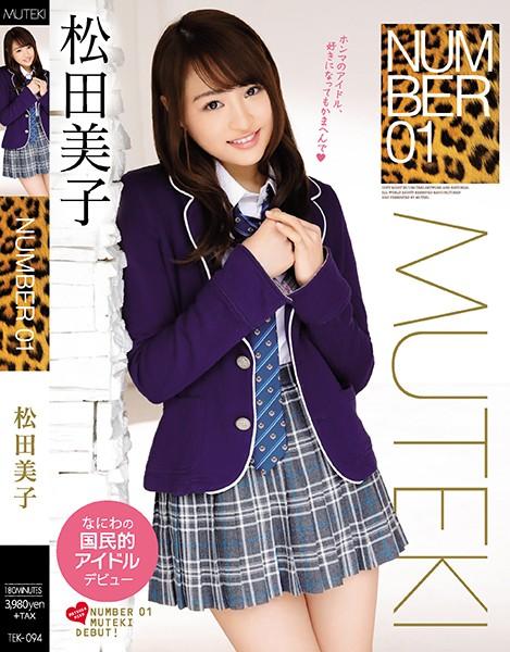 【独占】【最新作】NUMBER 01 松田美子