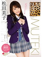 NUMBER 01 松田美子 ダウンロード