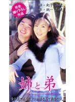 (tfi002)[TFI-002] 近親相姦 姉と弟 紀子 純一 ダウンロード