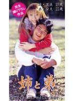 (tfi003)[TFI-003] 近親相姦 姉と弟 里美 安夫 ダウンロード