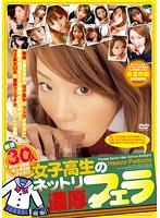 (tgel00002)[TGEL-002] 女子校生のネットリ濃厚フェラ ダウンロード
