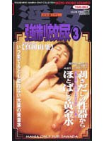 (tgk003)[TGK-003] 強制放尿(3) ダウンロード