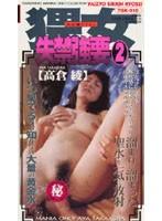 猥女失禁強要(2) ダウンロード